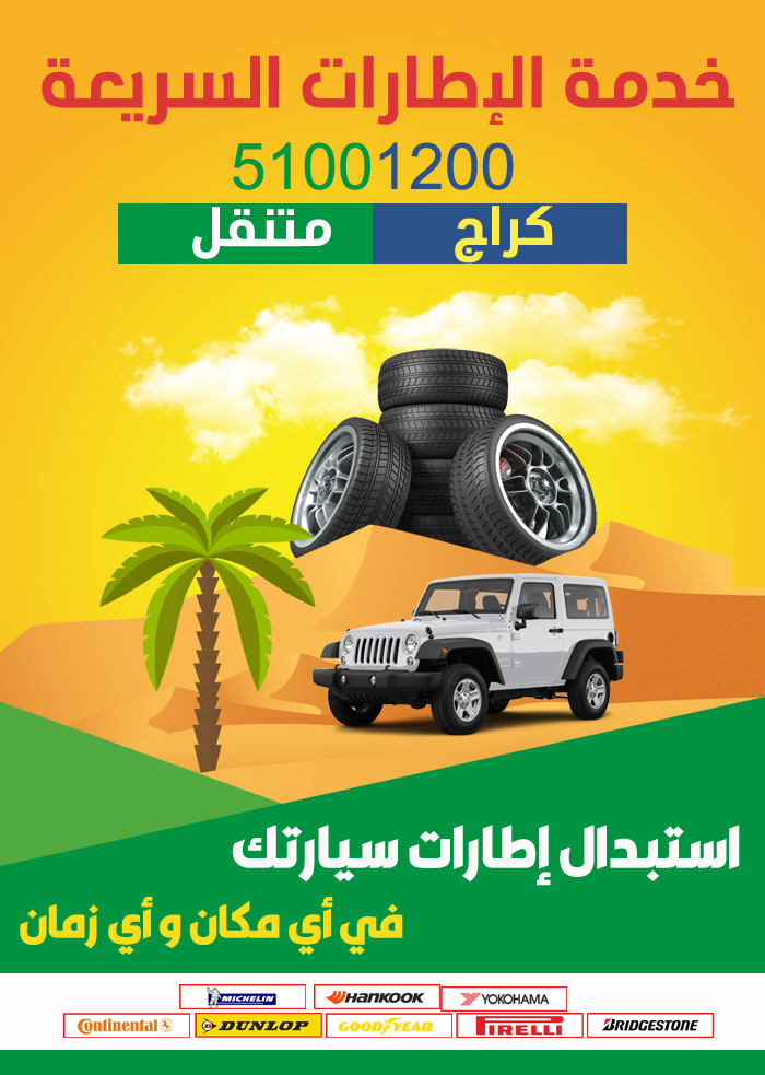 عروض اطارات السيارات 2019 الكويت