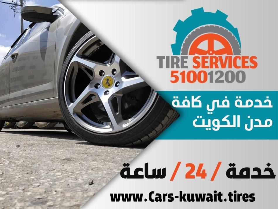 تبديل اطارات السيارات في الكويت